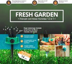 Fresh Garden – Умная система полива 12 в 1