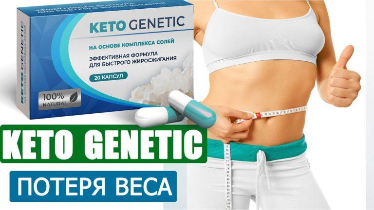 """Keto Genetic """"Кетогенная диета – единственная диета, с помощью которой худеют все""""!"""